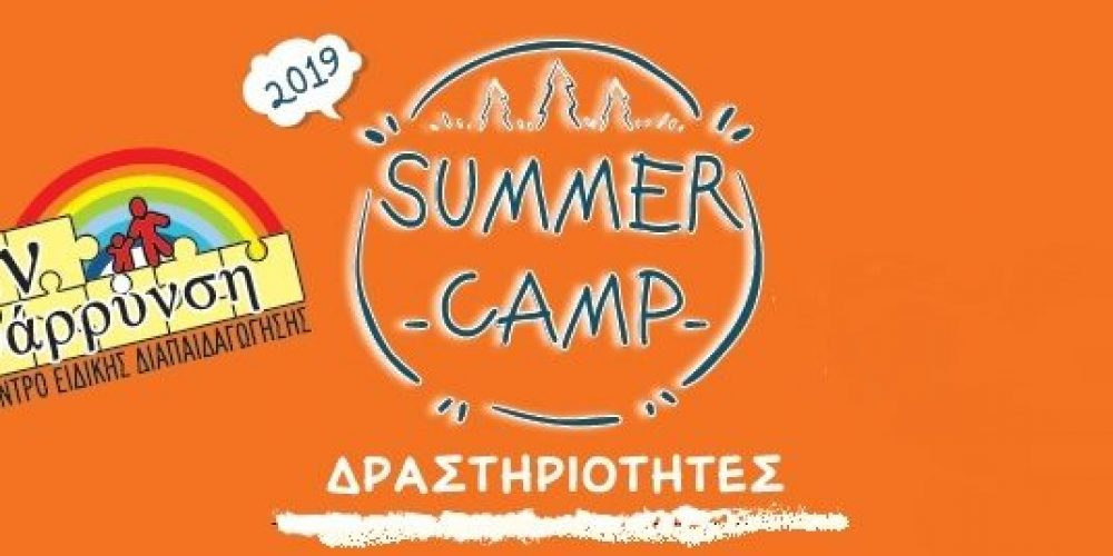 summer-camp-entharrisni-2019-1